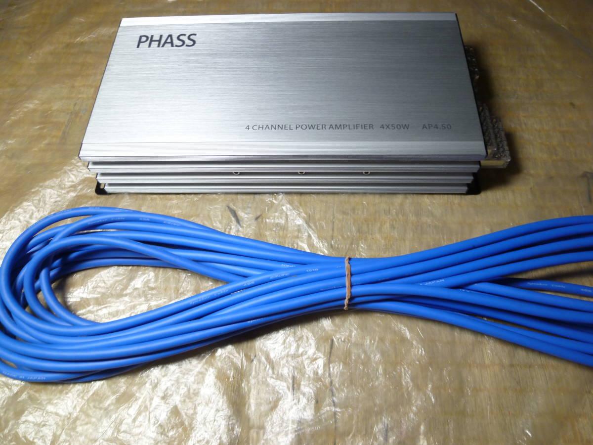 車載動作確認済み 10日間保証有り / PHASS ファス 廃盤品 AP4.50 4chパワーアンプ/カナレ4S6高級SP-K10m付き/配送は送料安いヤフネコ発送_他にも画像49枚を掲載しています。