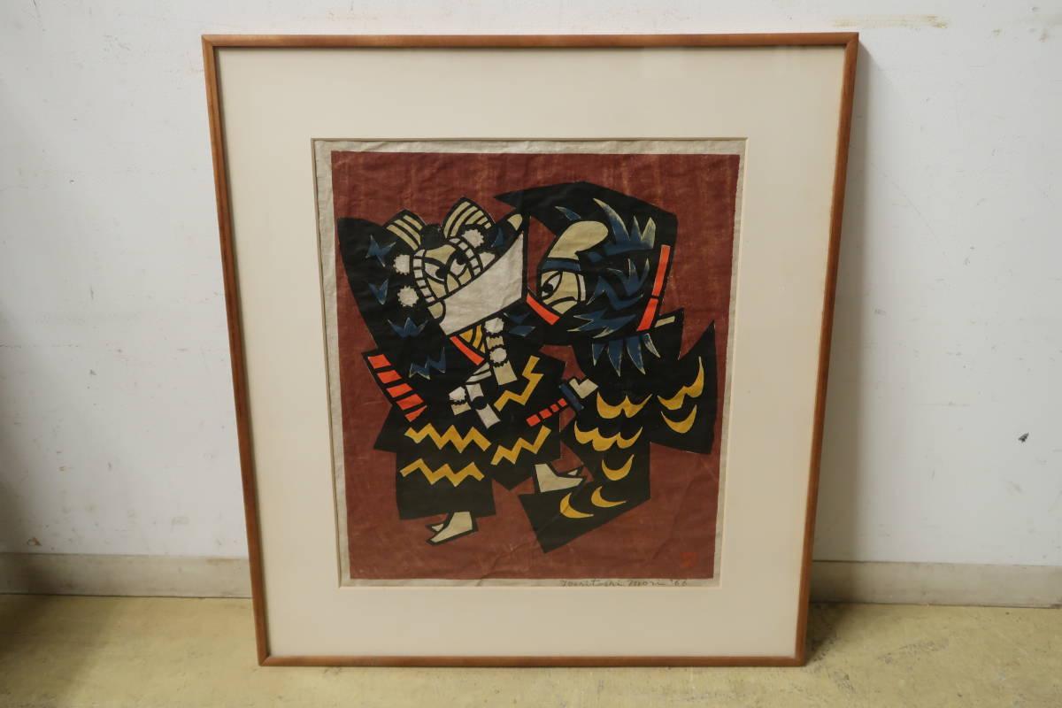 森義利 木版画 牛若丸 弁慶 サイン有 1966年 額装