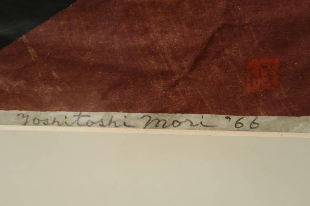 森義利 木版画 牛若丸 弁慶 サイン有 1966年 額装_画像2