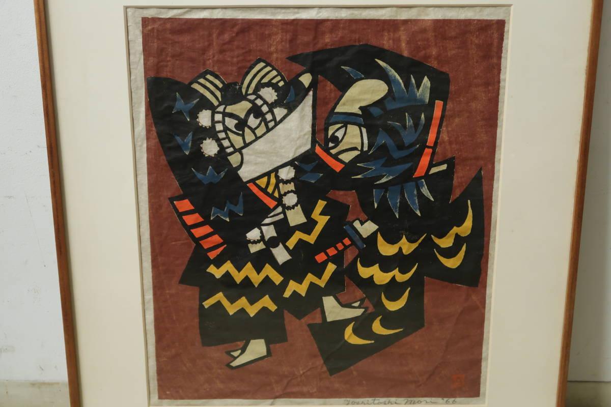 森義利 木版画 牛若丸 弁慶 サイン有 1966年 額装_画像3