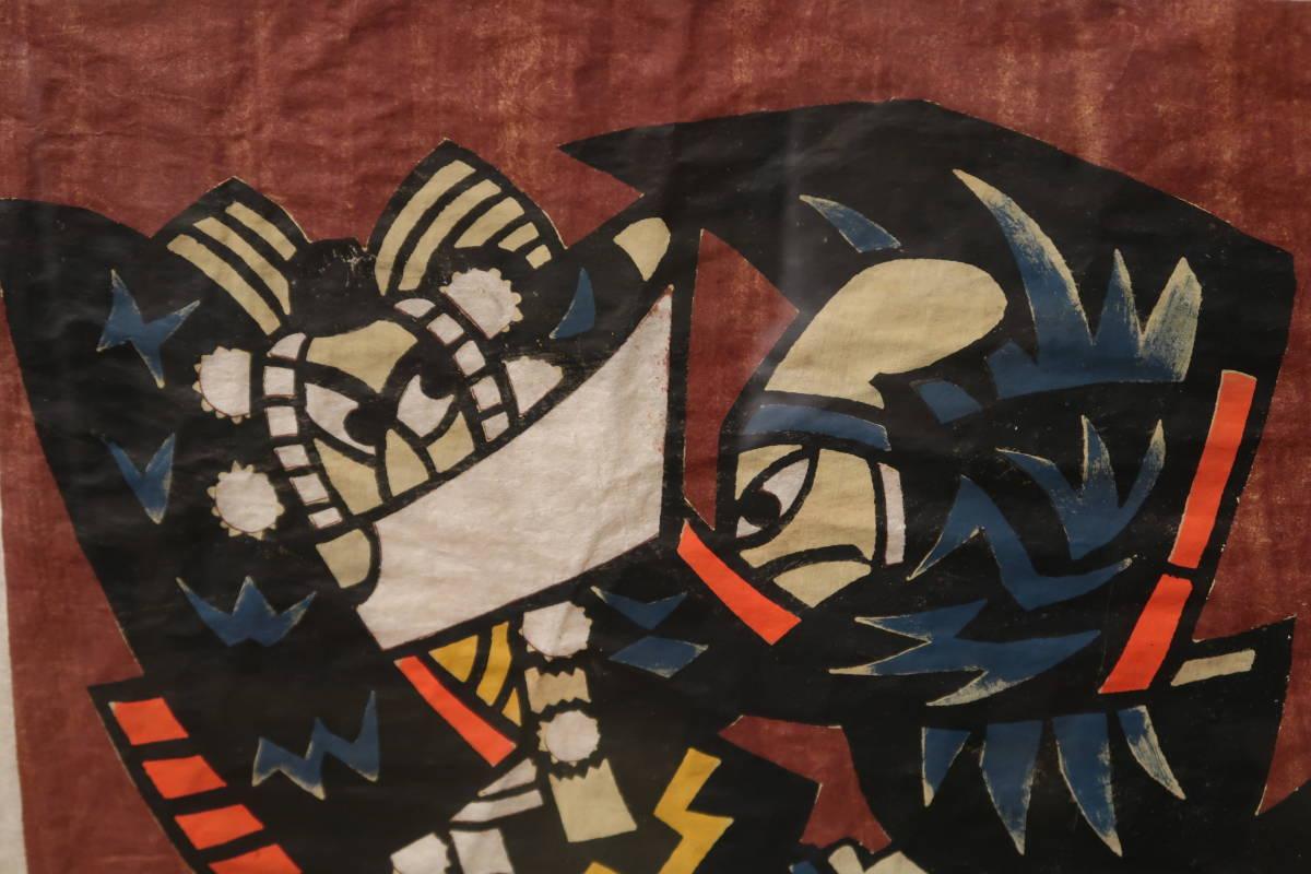 森義利 木版画 牛若丸 弁慶 サイン有 1966年 額装_画像4