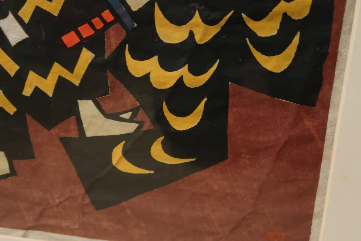 森義利 木版画 牛若丸 弁慶 サイン有 1966年 額装_画像5
