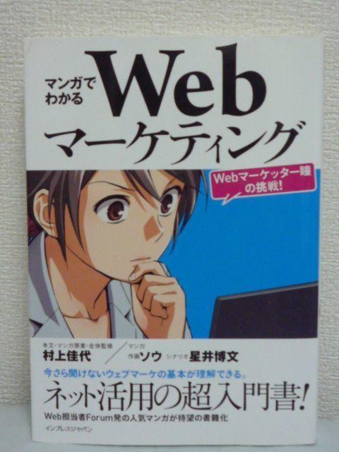 マンガでわかるWebマーケティング Webマーケッター瞳の挑戦!_画像1
