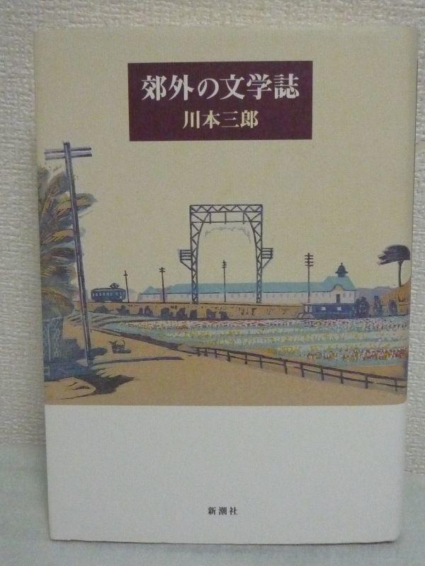 郊外の文学誌★川本三郎◆漱石 独歩 北杜夫 石井桃子 庄野潤三