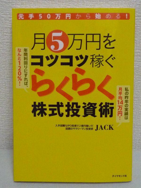 月5万円をコツコツ稼ぐらくらく株式投資術★JACK■資産運用 株価_画像1