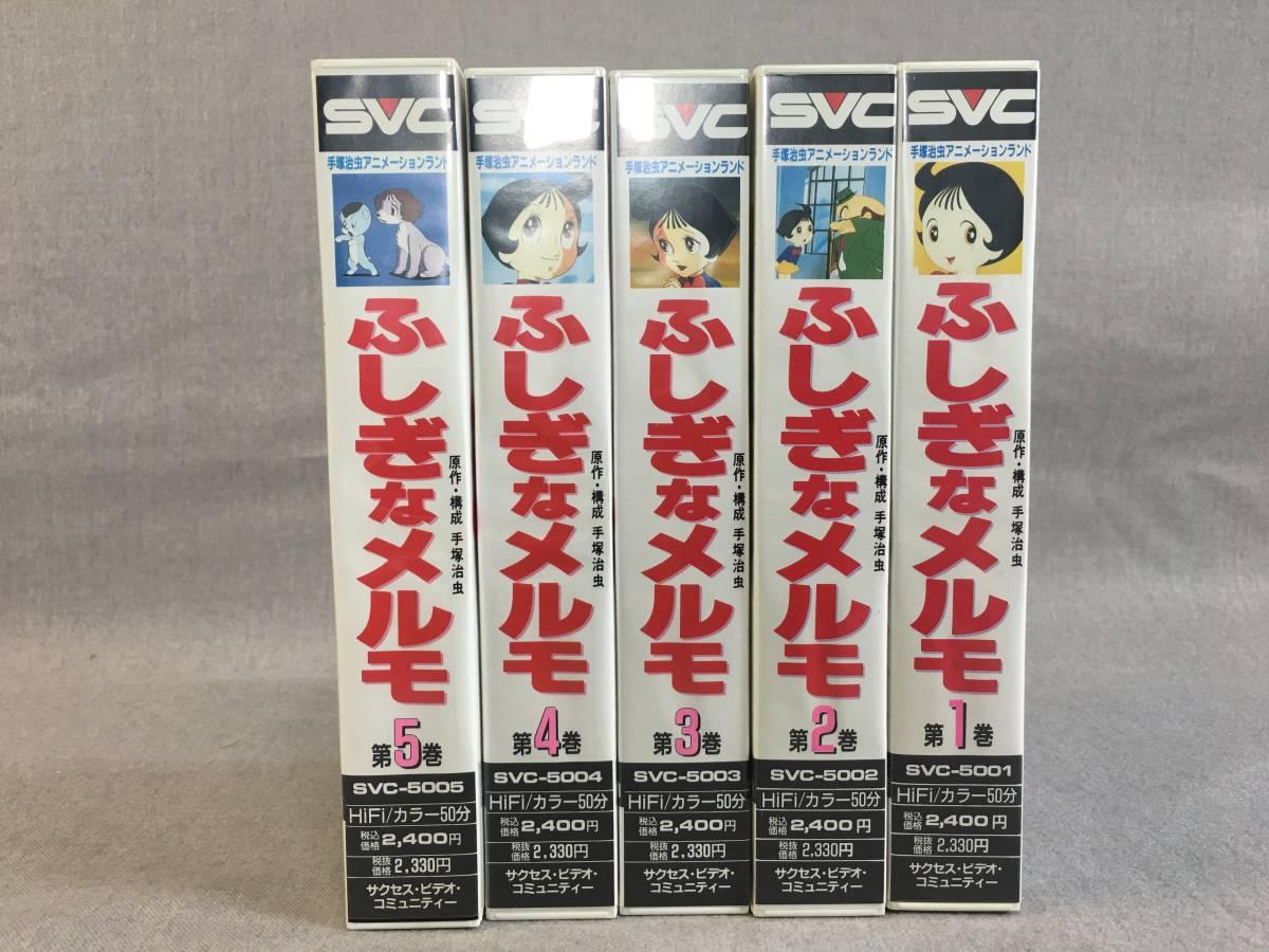 ふしぎなメルモ 手塚治虫 第1巻~第5巻 VHS 中古品