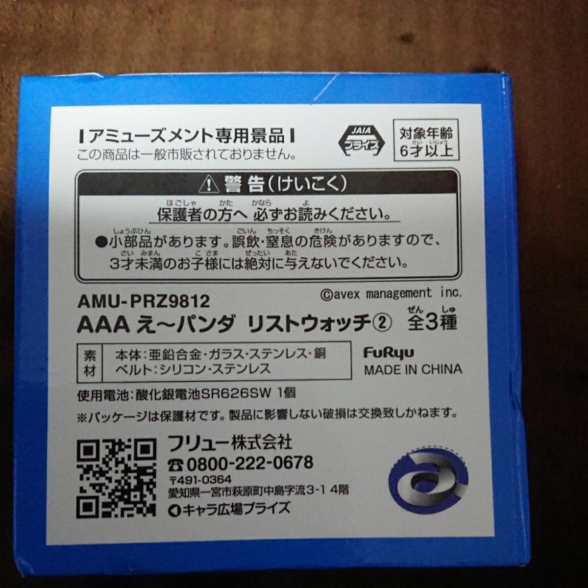 新品未使用 【AAA トリプルエー】 え~パンダ リストウォッチ 腕時計 與真司郎 ブルー 青 プライズ えーパンダ_画像3