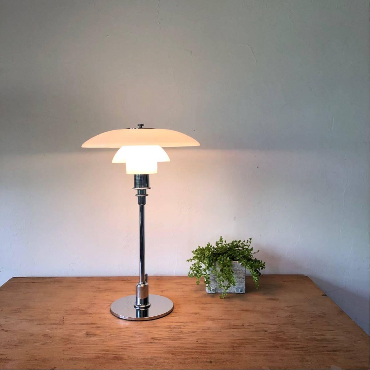 北欧ルイスポールセン PH 3/2 テーブルランプ/本物オリジナル/ヤマギワ購入/フィンユール/ハンスウェグナー