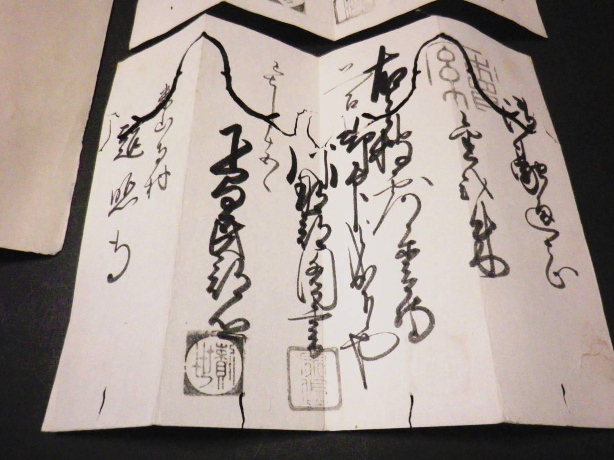 書状 古文書 越後国間瀬村西蓮寺(慶應三年)  他 越照寺など 全 四通 5-5_画像3
