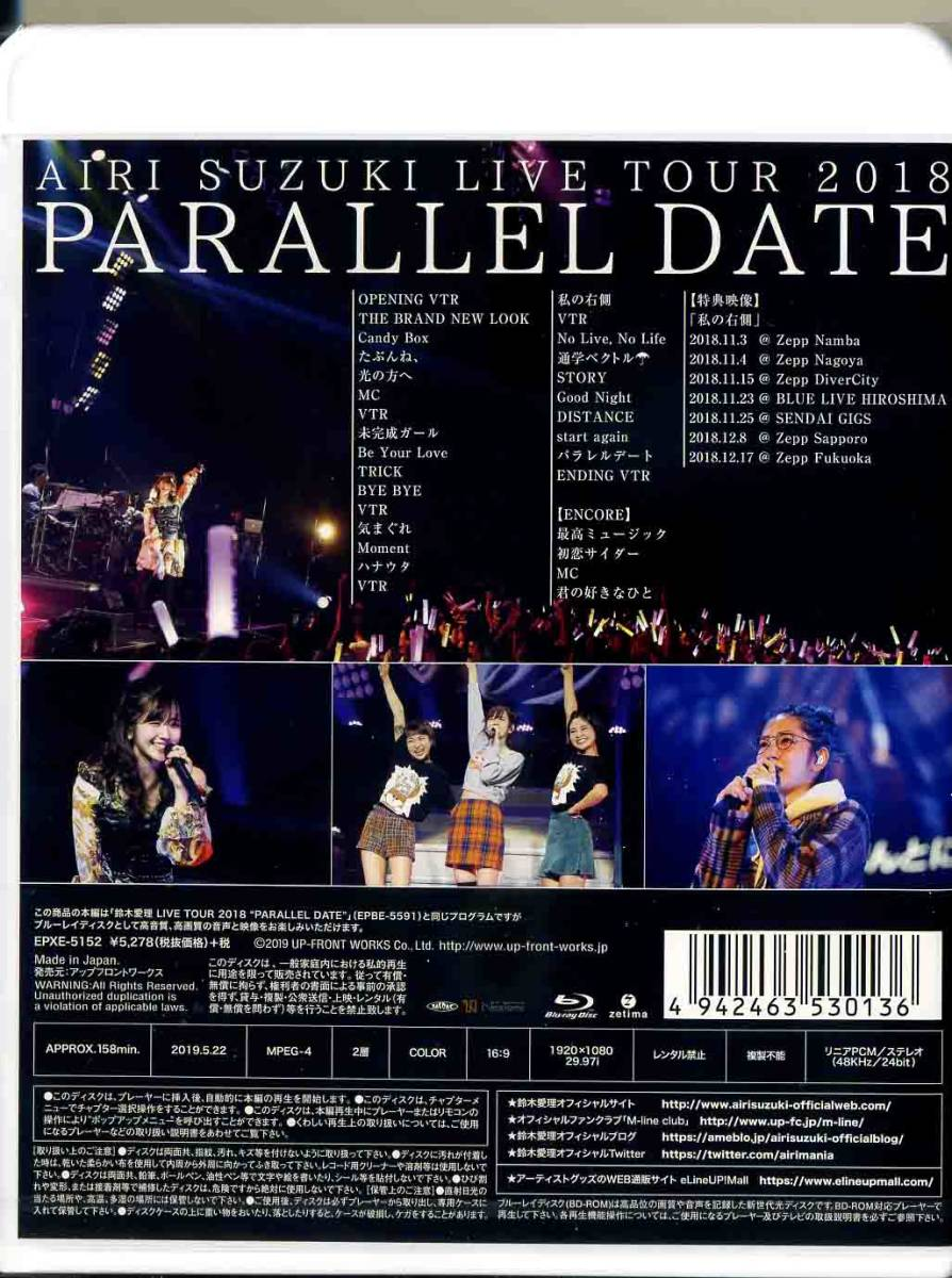 "鈴木愛理 LIVE TOUR 2018 ""PARALLEL DATE"" Blu-ray_画像2"