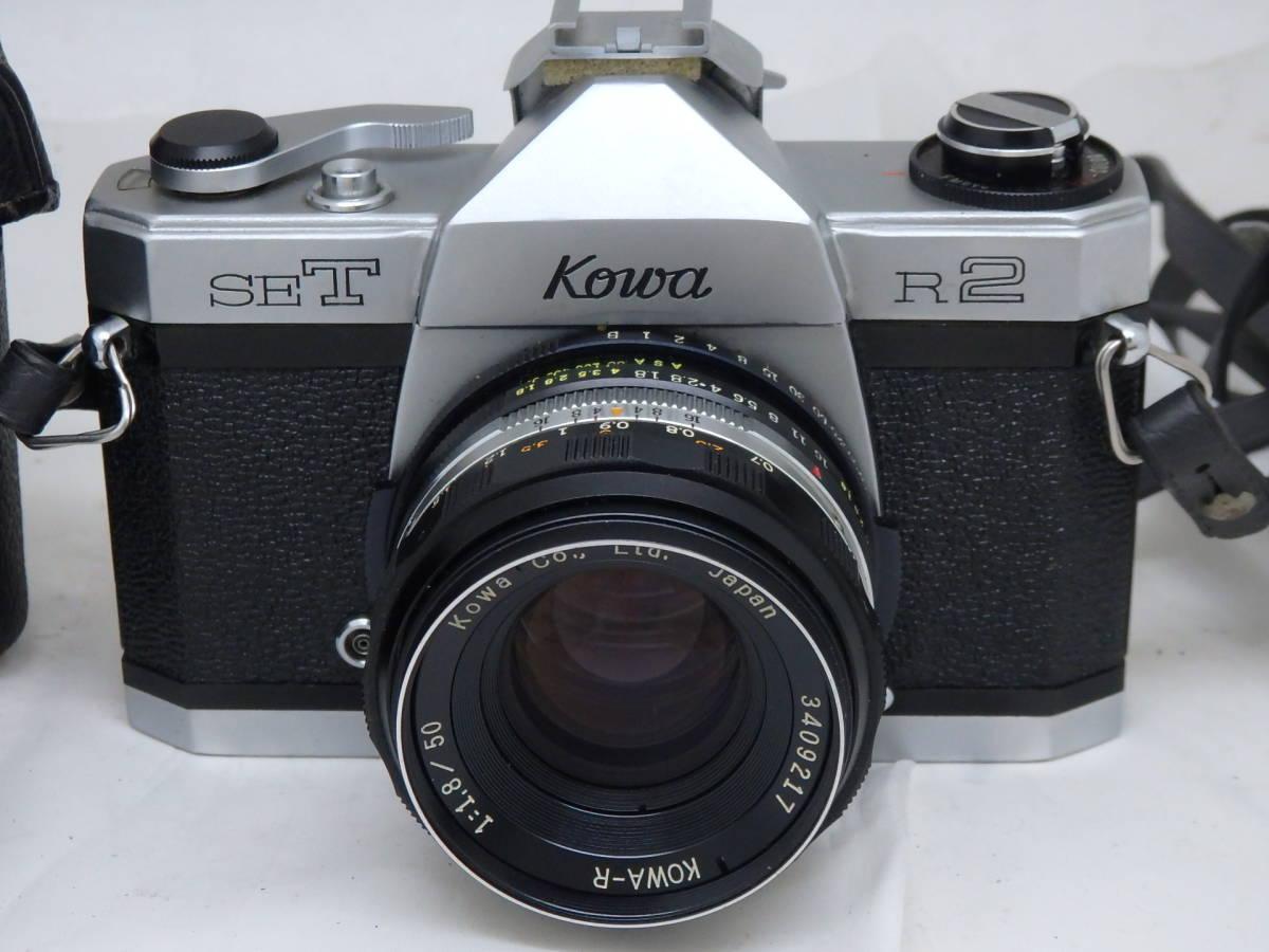 新同 完動  KOWA SET R2 +KOWA-R 50mm/1.8付(コーワ製一眼レフ)_画像2