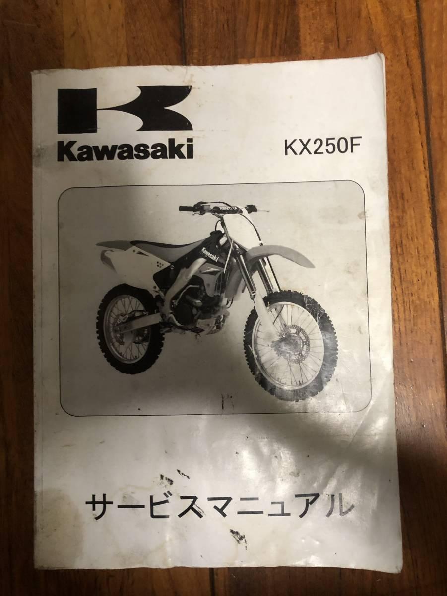 Kawasaki KX250F 公道仕様 レーサー 検索 CR125,CRF250,KX125,KX250F,RM125,RMZ250,オフロード、モトクロス、エンデューロ_画像6