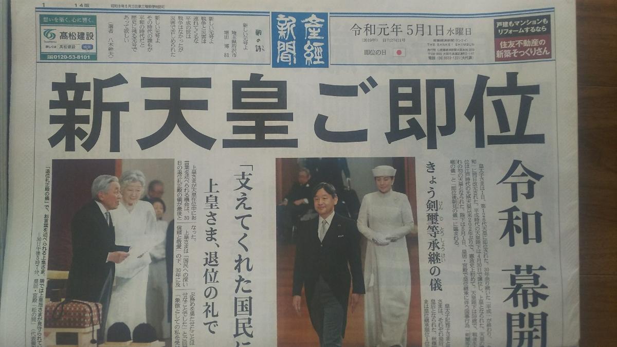 令和最初の日 2019年5月1日 新聞7社朝刊_画像4