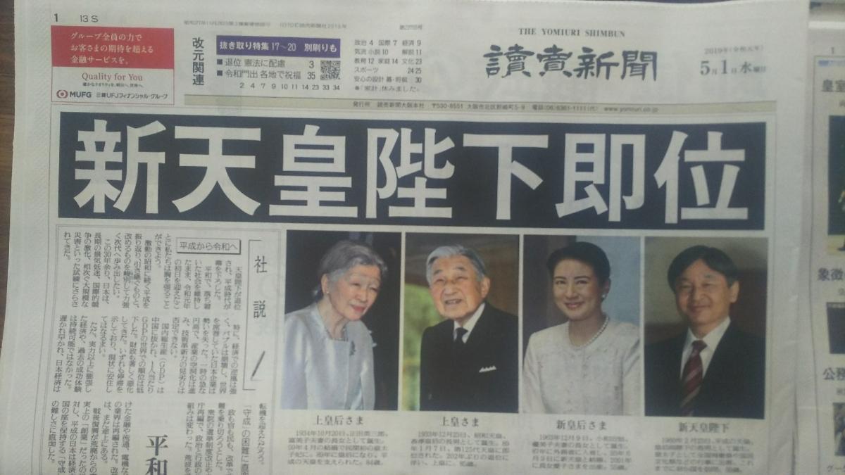 令和最初の日 2019年5月1日 新聞7社朝刊_画像3