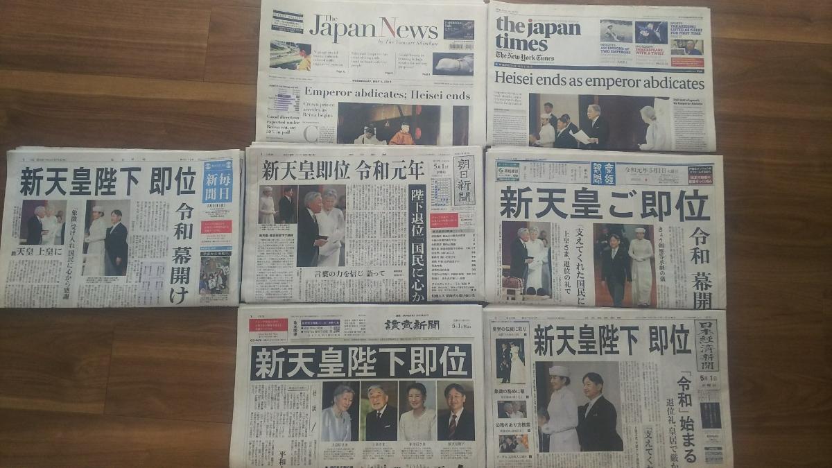 令和最初の日 2019年5月1日 新聞7社朝刊_画像1