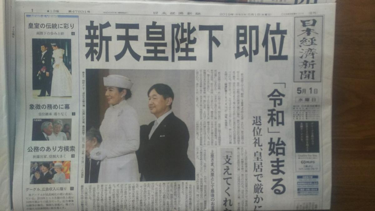 令和最初の日 2019年5月1日 新聞7社朝刊_画像2