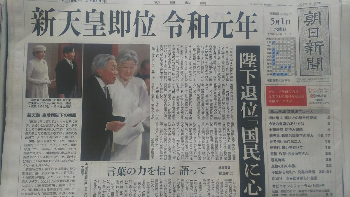 令和最初の日 2019年5月1日 新聞7社朝刊_画像5
