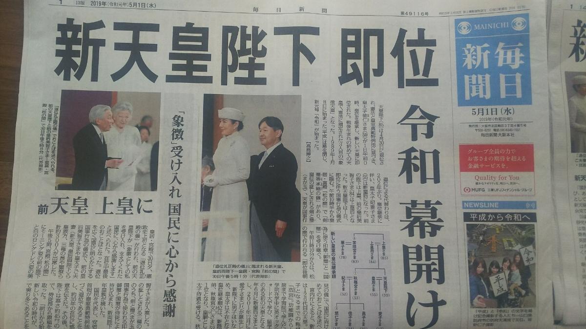令和最初の日 2019年5月1日 新聞7社朝刊_画像6