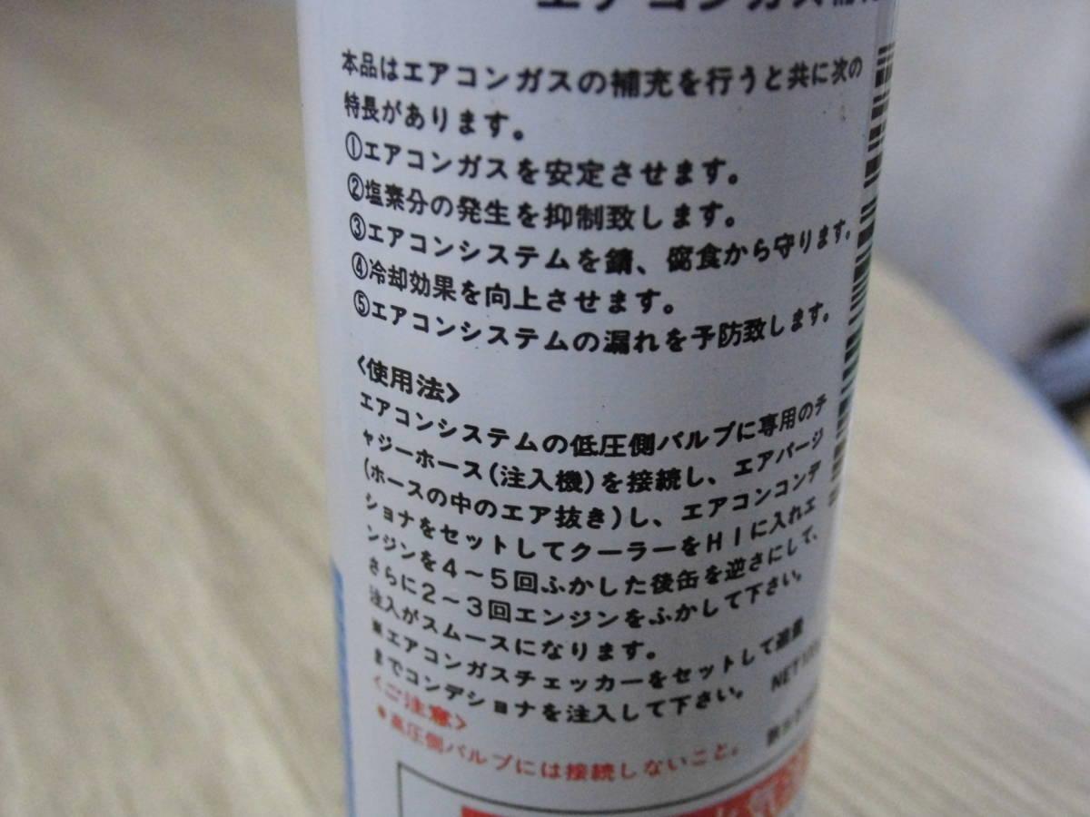 送料無料 R12 エアコンガス  補充用ミニ缶 6本セット   旧車 エアコン クーラー ガス _画像3