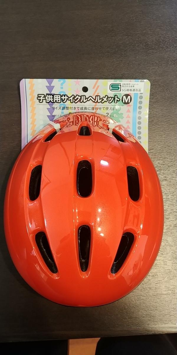 送料無料 新品未使用 子ども用自転車ヘルメット Mサイズ 50-56cm 子供用サイクルヘルメット
