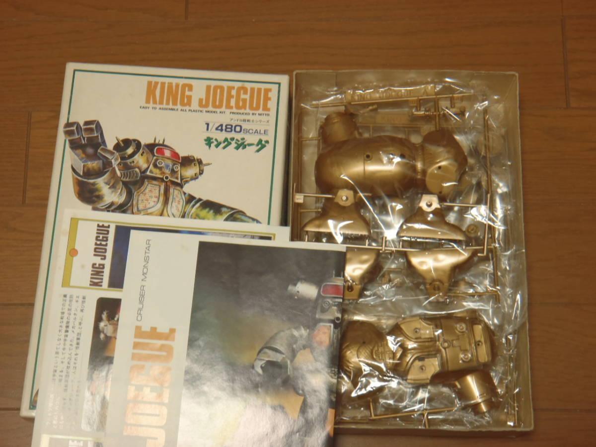 キングジョーグ 1/480 ニットー 怪獣 プラモデル ウルトラ超伝説 アンドロ超戦士シリーズ ウルトラセブン_画像2