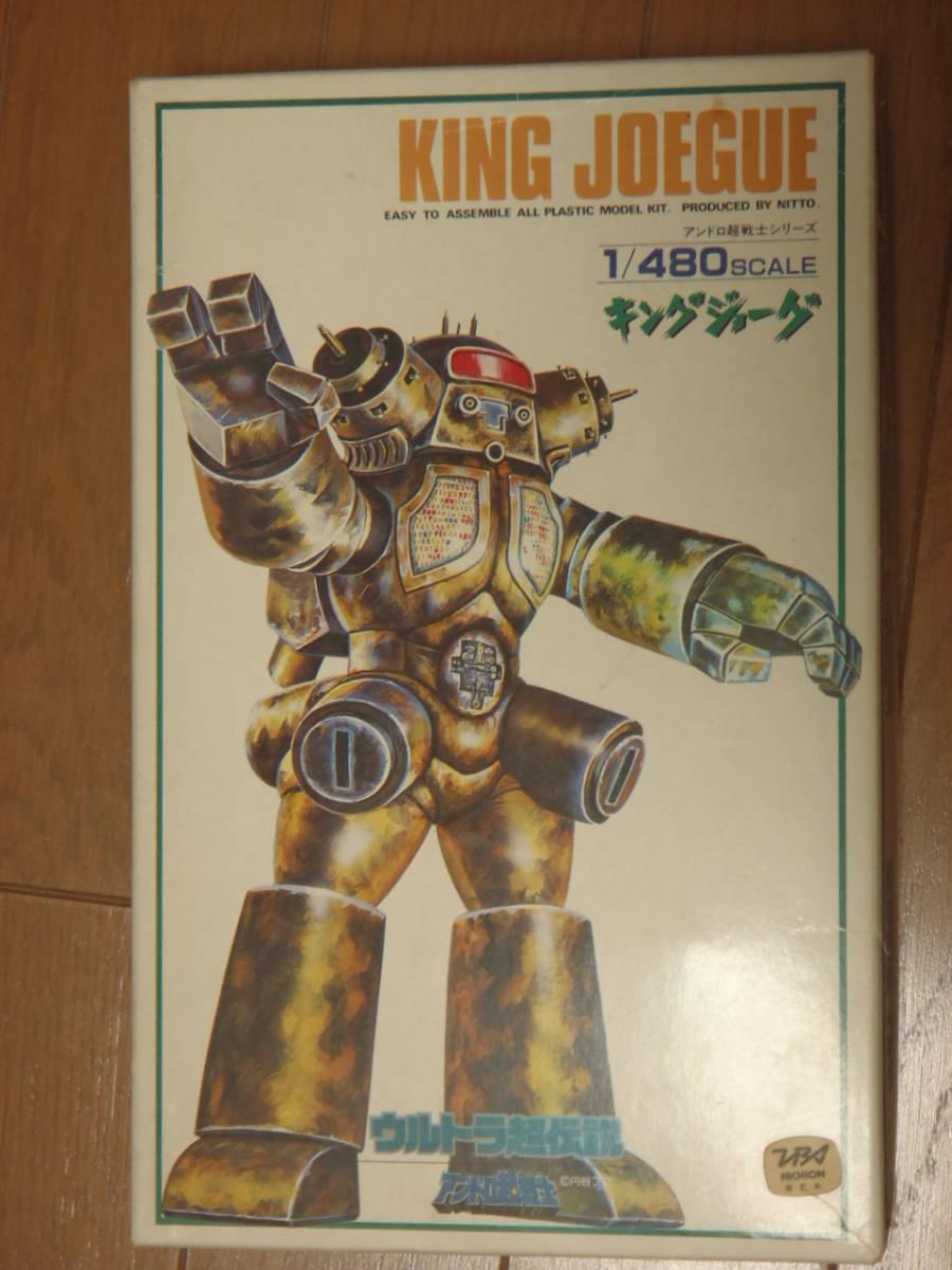 キングジョーグ 1/480 ニットー 怪獣 プラモデル ウルトラ超伝説 アンドロ超戦士シリーズ ウルトラセブン_画像1