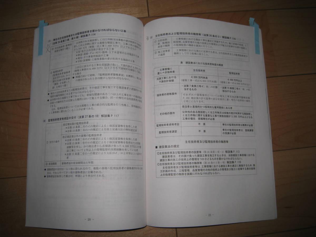 地域開発研究所 平成30年版 1級電気工事施工管理技術検定 実地試験 問題解説集 資格 試験_画像7