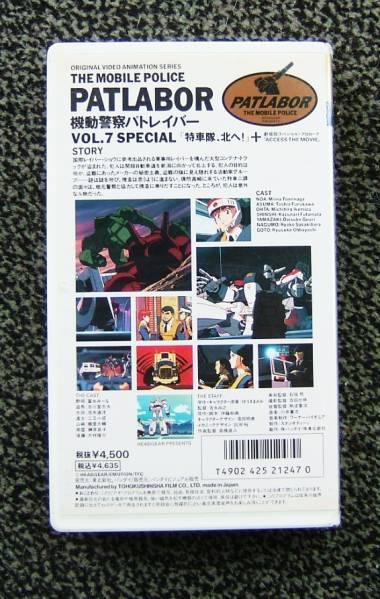機動警察パトレイバー/Vol、7 VHS_画像3
