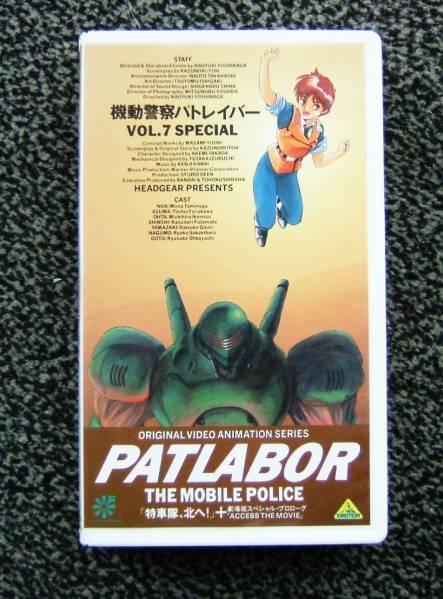 機動警察パトレイバー/Vol、7 VHS