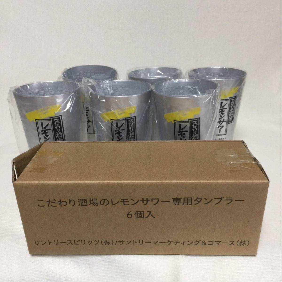 新品未使用 箱付き。こだわり酒場のレモンサワー専用タンブラー6個セット_画像2