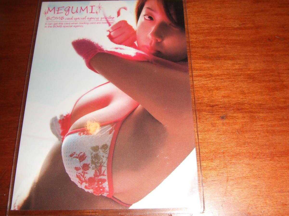 MEGUMI(めぐみ)★巨乳 トレーディングカード★非売品プロモーションカード_画像2