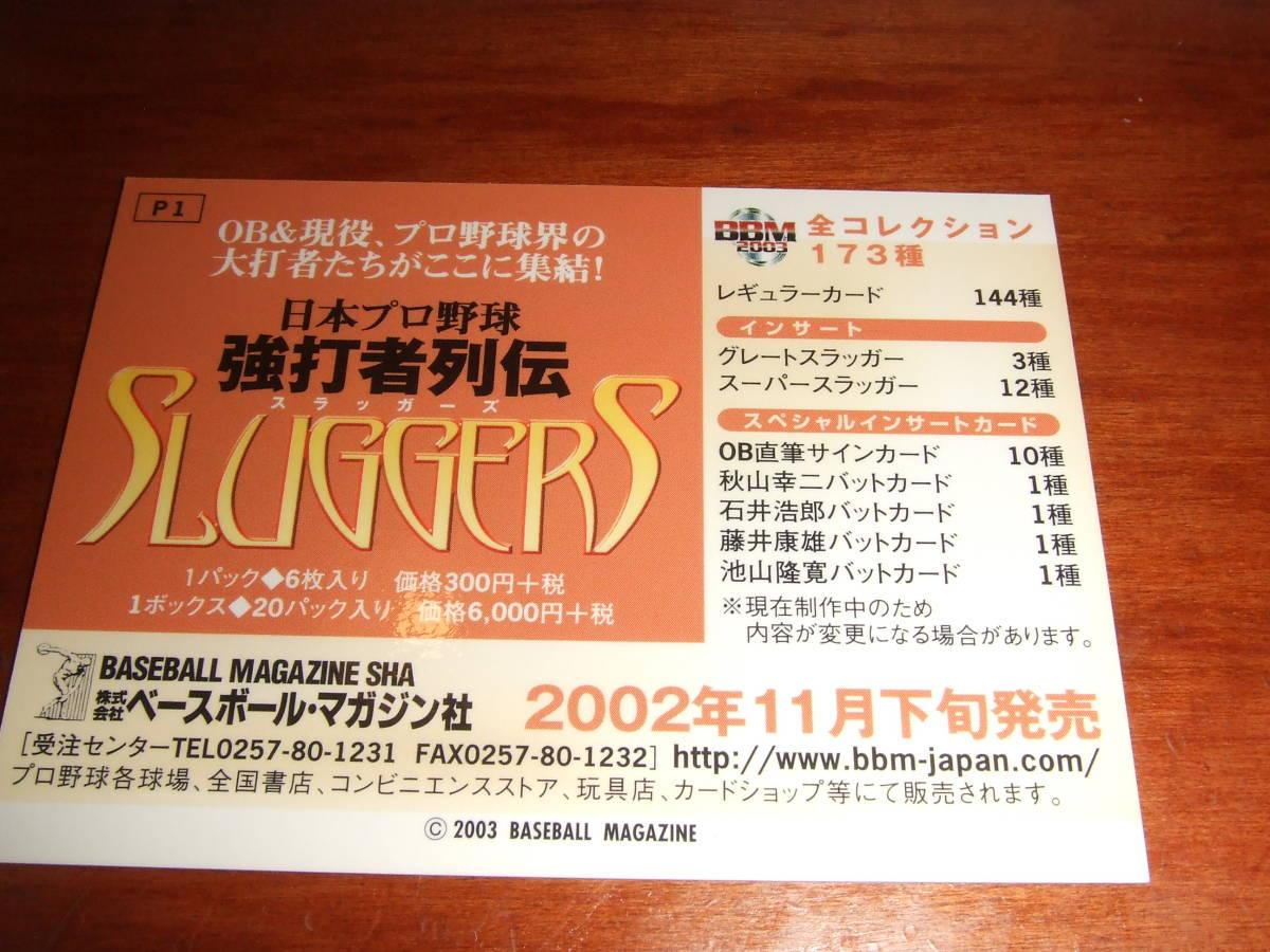 【日本プロ野球強打者列伝 中西太 トレーディングカード】~非売品プロモーションカード_画像2