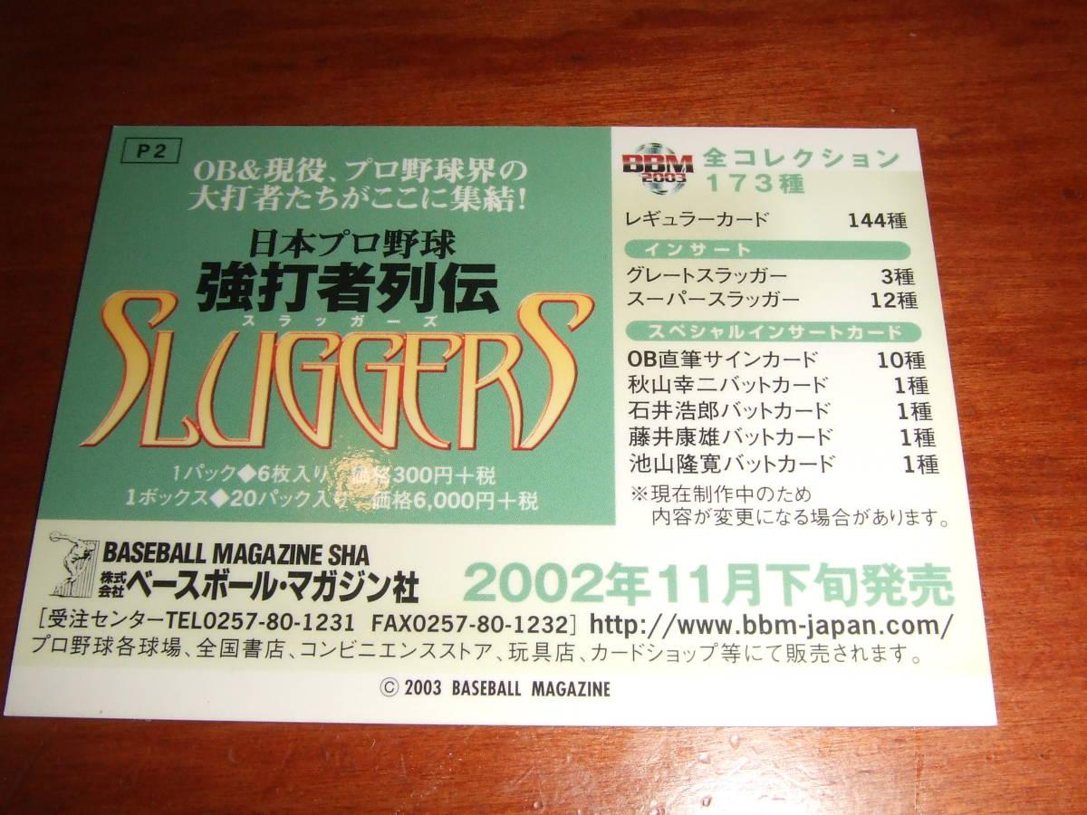 【日本松井秀喜 トレーディングカード】~非売品プロモーションカード_画像2