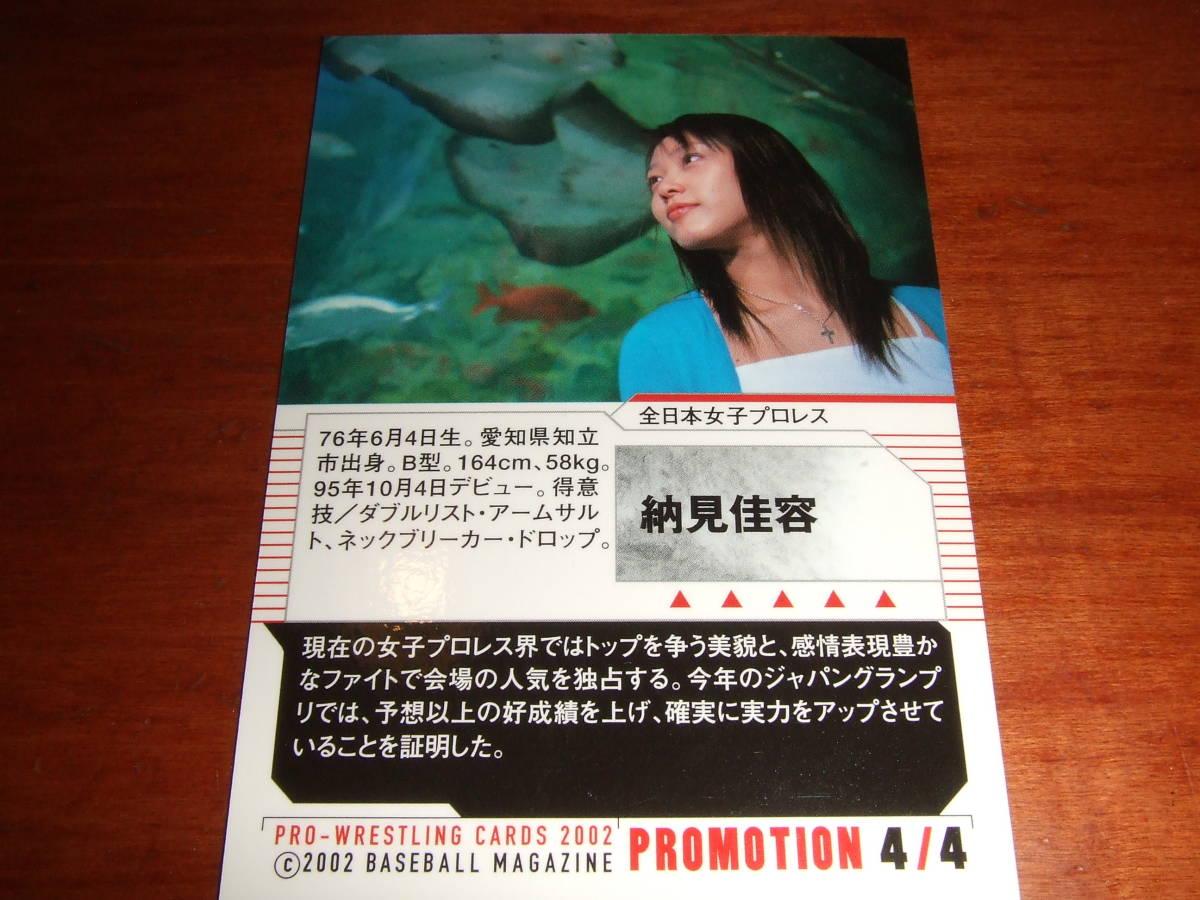 【 納見佳容 - BBM女子プロレス★トレーディングカード】~非売品プロモーションカード_画像2