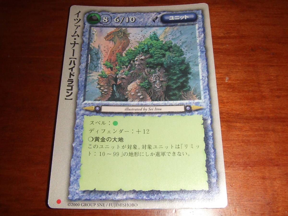 モンコレ【イツァム・ナー】~非売品プロモーションカード  モンスターコレクションTCG_画像1