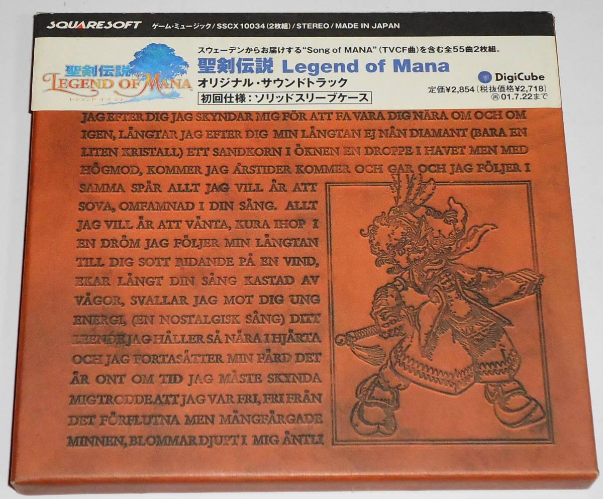 送料無料 廃盤 初回版 CD 聖剣伝説 Legend of Mana オリジナルサウンドトラック デジキューブ ★条件付新品聖剣キット有_画像1