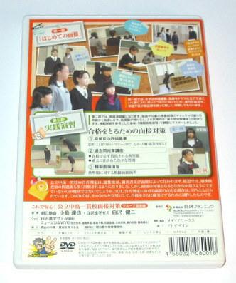 中学受験 公立中高一貫校面接対策 グループ面接編 DVD_画像3
