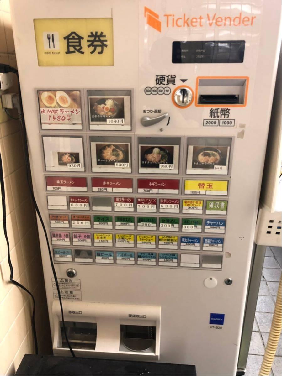 券売機 発券機 食券販売機 VT-B20 _画像3