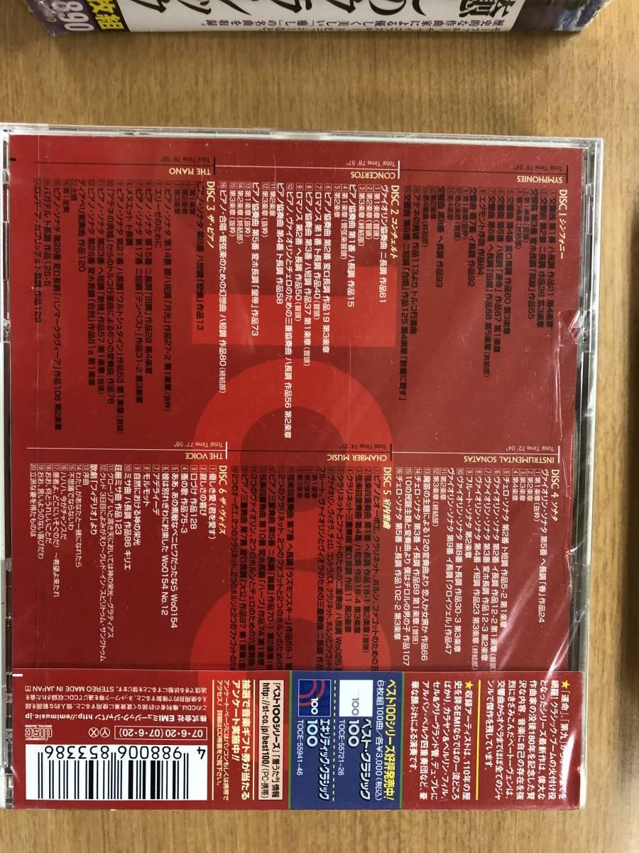 CD24枚 「ベスト・ベートーヴェン100」「ベスト・クラッシック100」「ベスト・クラッシック100プレミアム」他_画像5