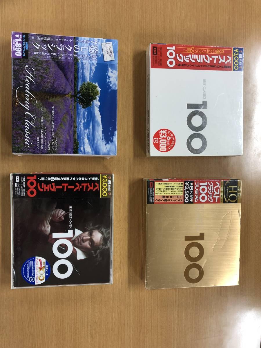 CD24枚 「ベスト・ベートーヴェン100」「ベスト・クラッシック100」「ベスト・クラッシック100プレミアム」他