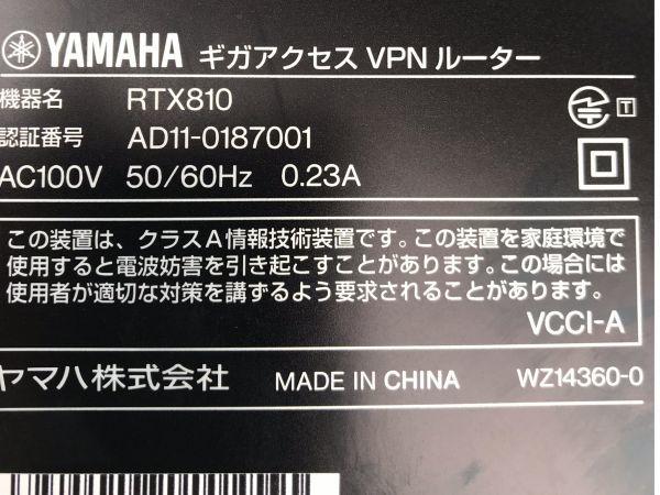 YAMAHA RTX810 ヤマハ ギガアクセス VPNルーター_画像3