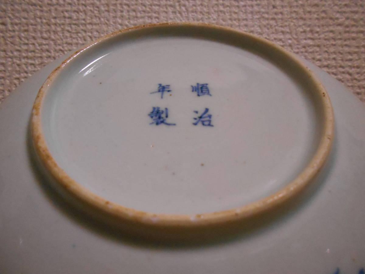 中国古陶磁その95 古染付 瑞獣の図五寸皿 清朝初期順治年間(1644~1661年) 無傷(虫喰あり) 真作保証 『古染付・祥瑞』所載同手_画像8