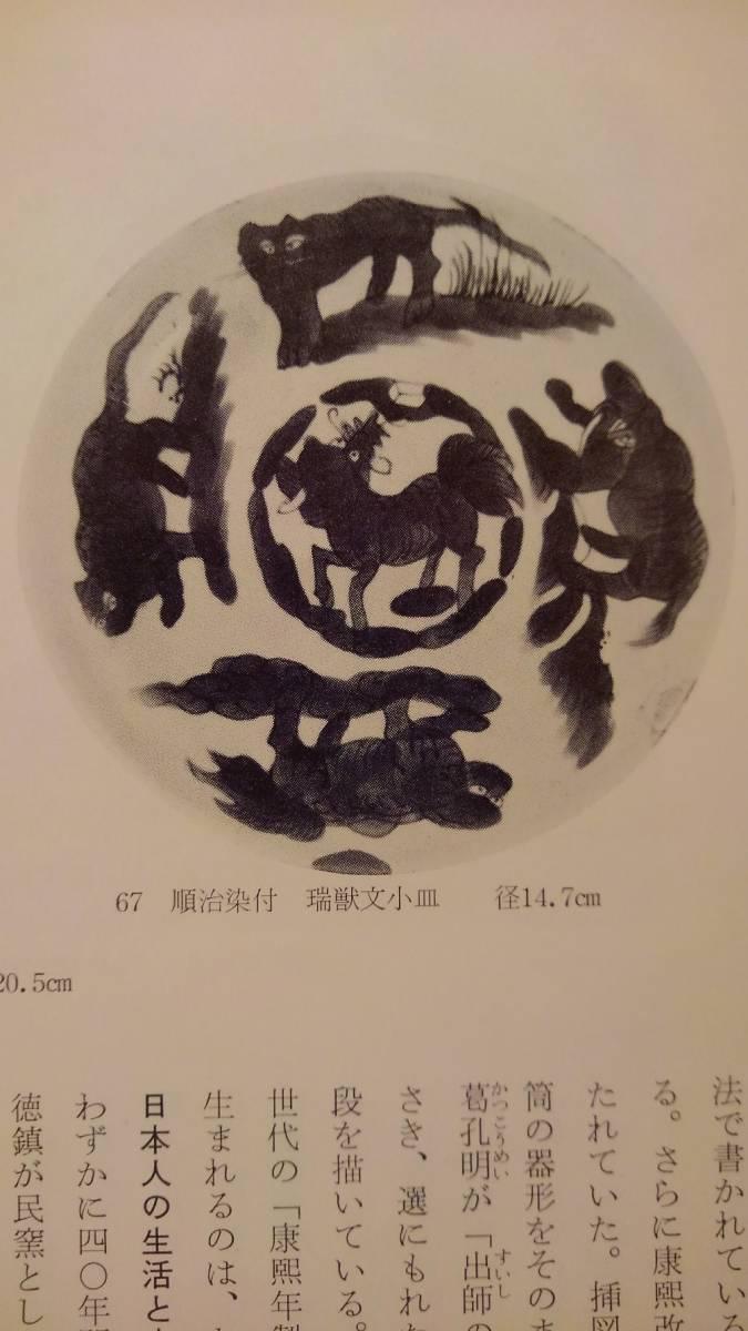 中国古陶磁その95 古染付 瑞獣の図五寸皿 清朝初期順治年間(1644~1661年) 無傷(虫喰あり) 真作保証 『古染付・祥瑞』所載同手_『陶磁大系44 古染付・祥瑞』所載の同手。
