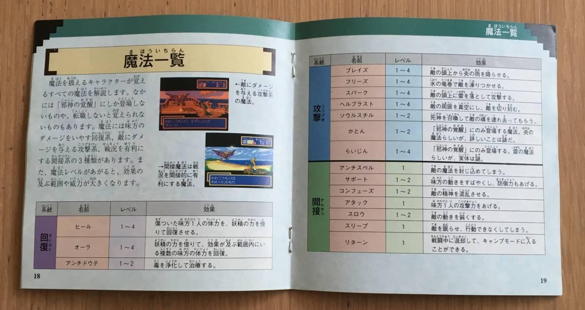 メガドライブ メガCD ★シャイニングフォース  帯、説明書付き MD_画像5