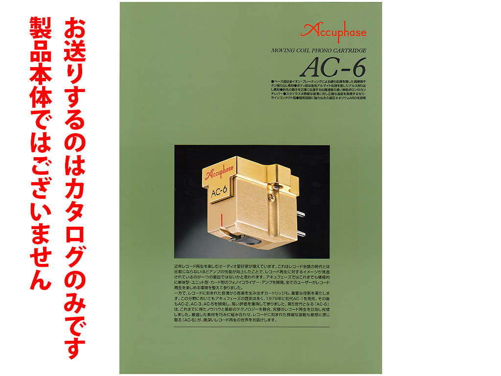 *Accuphase Accuphase [ cartridge AC-6] catalog 2017 year 10 month version * catalog. * product body is not * including in a package responds to the consultation