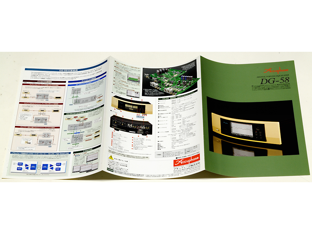 * catalog. *Accuphase Accuphase [ digital *voising* equalizer DG-58] catalog * product body is not *
