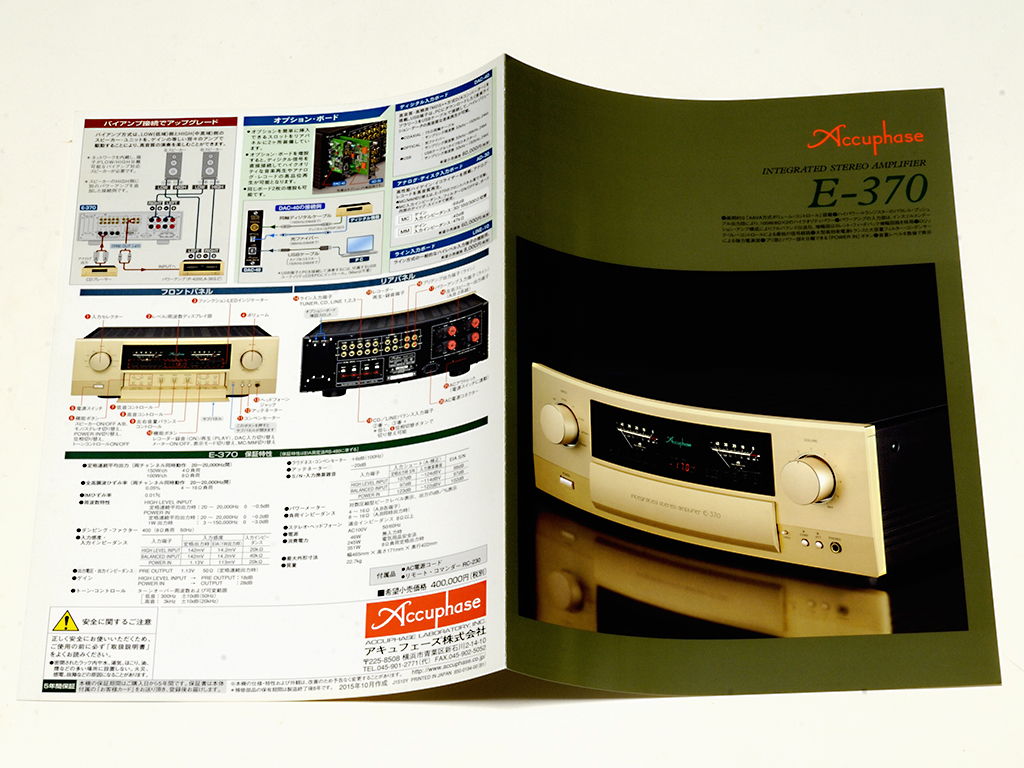 * catalog. *Accuphase Accuphase [ Inte gray tedo* amplifier E-370] catalog * product body is not *2015 year 10 month version *