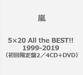 1円~ 嵐 5×20 All the BEST!! 1999-2019【初回限定盤2 4CD+DVD-B】