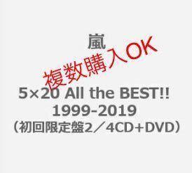 最大五個 嵐 5×20 All the BEST!! 1999-2019【初回限定盤2 4CD+DVD-B】予約確保済み