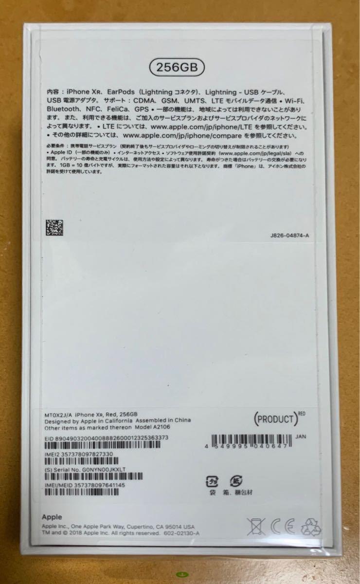 【新品未開封】Apple iPhone XR 256GB (PRODUCT)RED レッド 赤(国内版SIMロックフリー) MT0X2J/A_画像2
